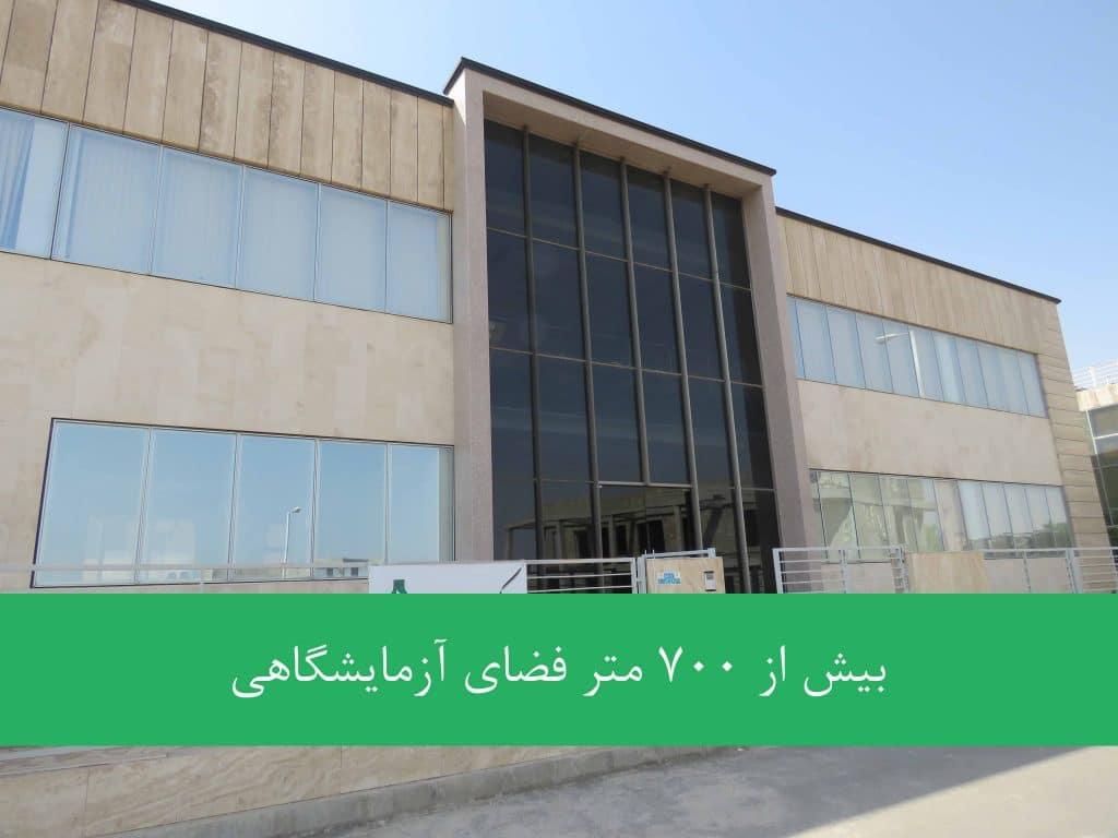 ساختمان کیمیا پژوه البرز